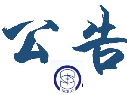 生工中心成立20周年庆祝研讨会邀请