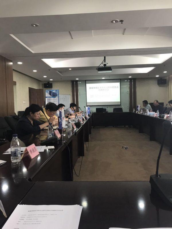 健康领域技术转化过程中的焦点问题研讨会顺利召开