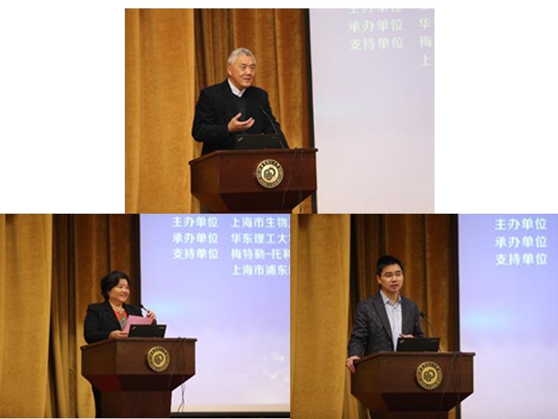 第十四届长三角科技论坛—微生物组学的科学研究与转化在华东理工大学召开