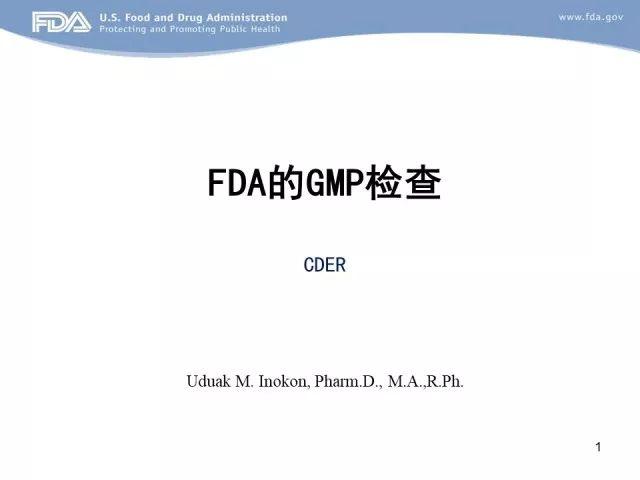 干货|FDA的GMP检查
