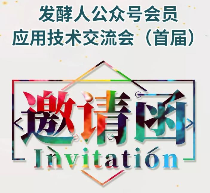 发酵人公众号会员应用技术交流会(首届免费)邀请函