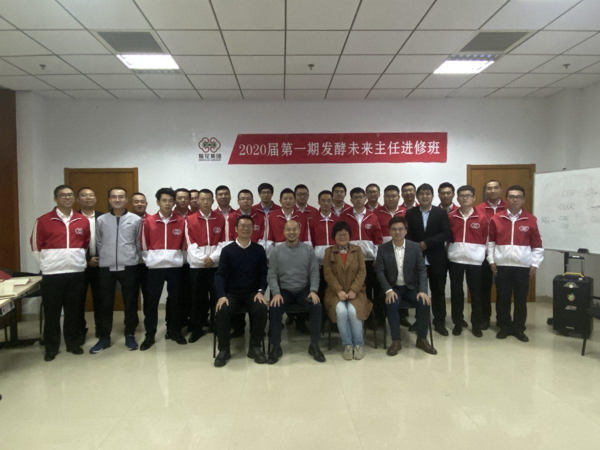 工程中心开办的梅花集团发酵未来主任进修班圆满结束