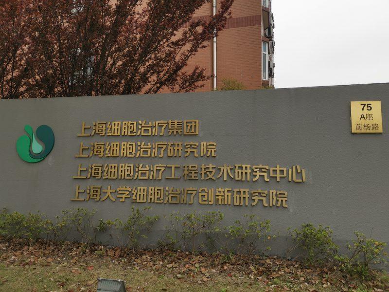 中心团队考察上海生物医药龙头公司